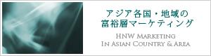 アジア各国・地域の富裕層マーケティング