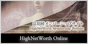 富裕層メンバーシップサイト HighNetWorth Online
