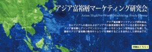 アジア富裕層マーケティング研究会